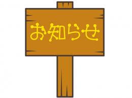 お知らせ_1.png